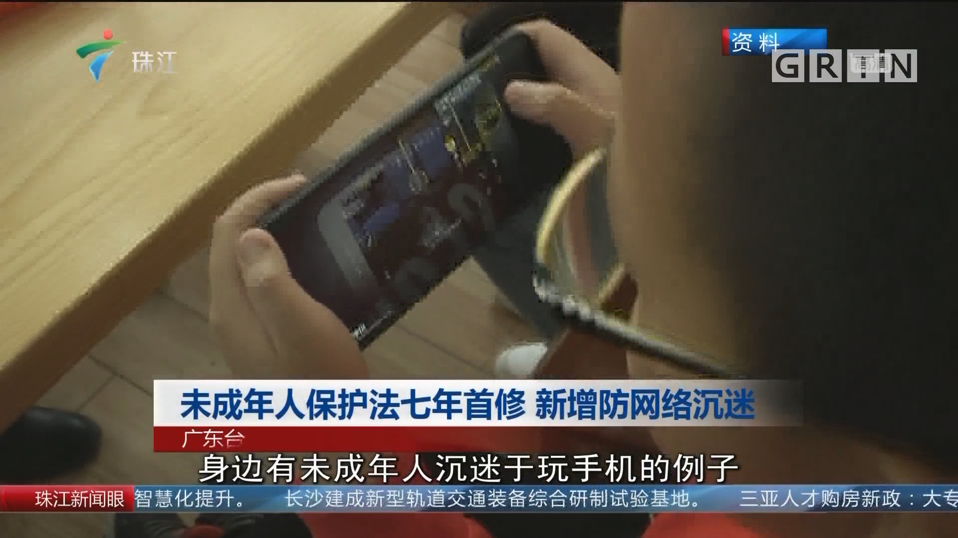 未成年人保护法七年首修 新增防网络沉迷