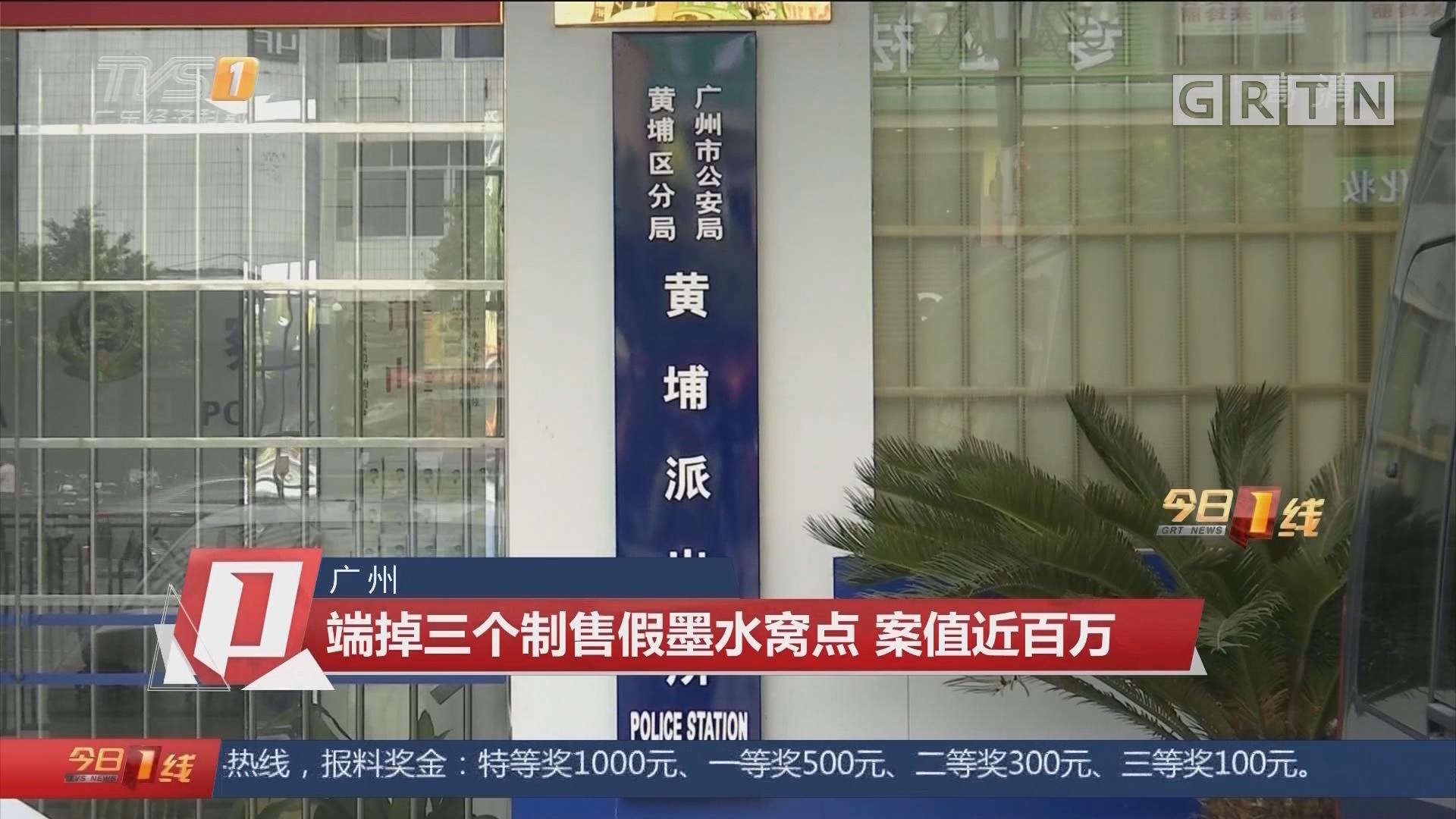 广州 端掉三个制售假墨水窝点 案值近百万