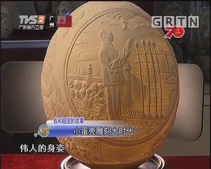 我和祖国的故事:小蛋壳雕刻大时代