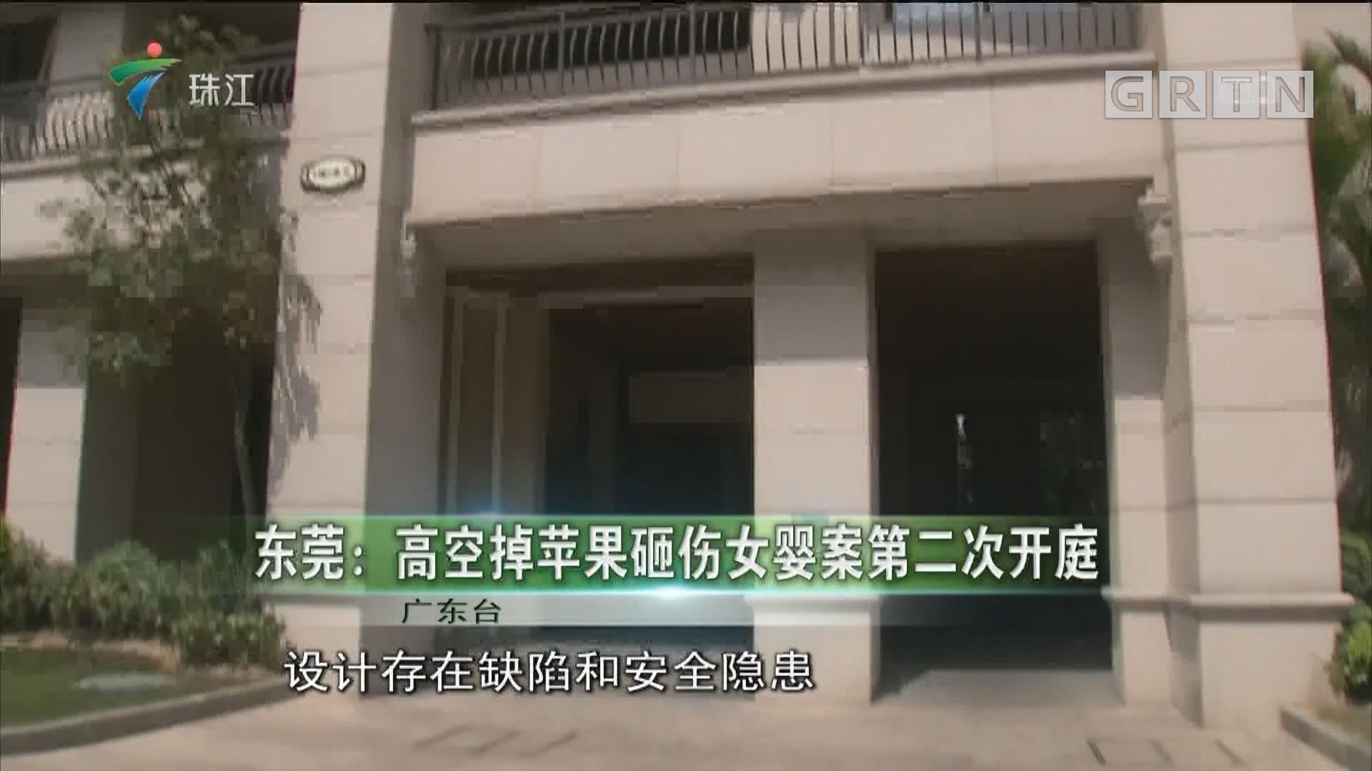 东莞:高空掉苹果砸伤女婴案第二次开庭
