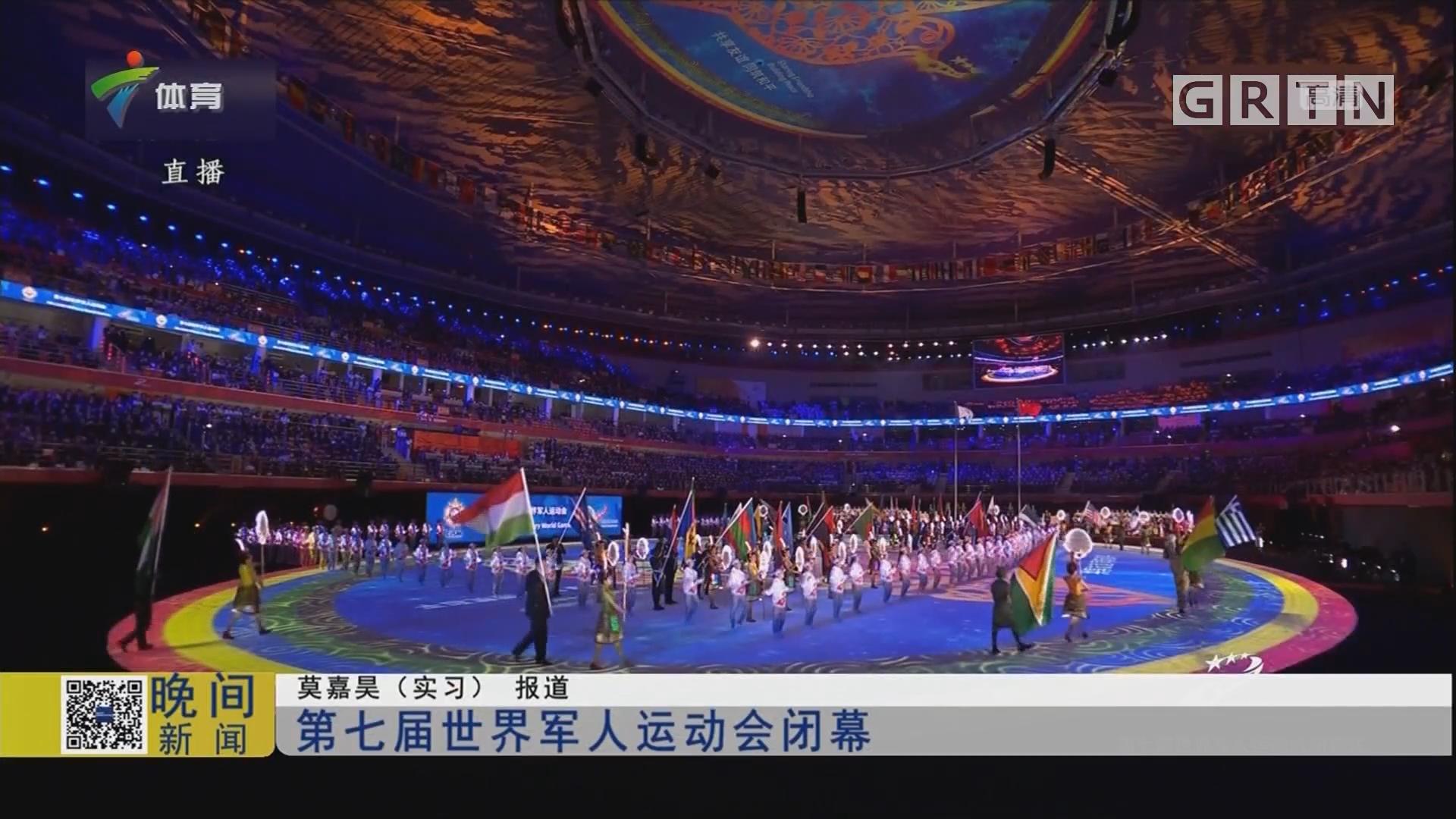 第七届世界军人运动会闭幕