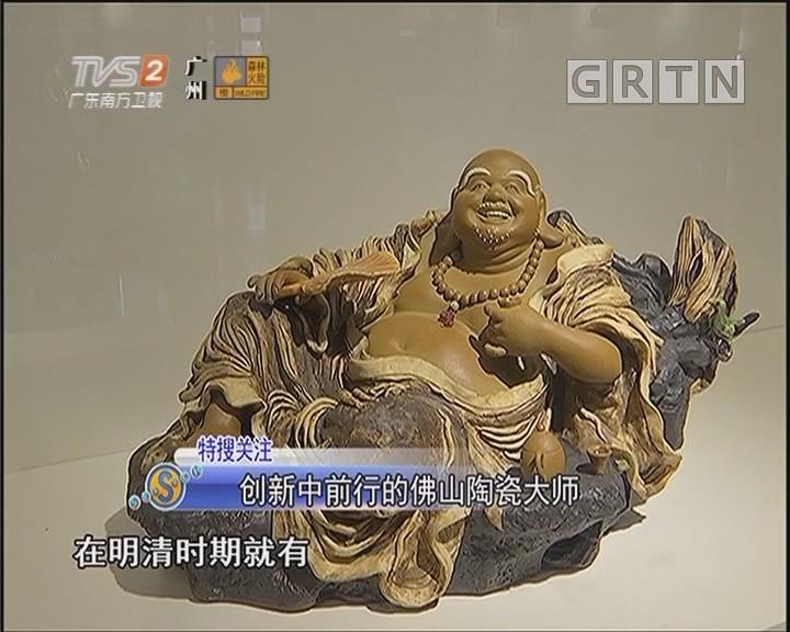 创新中前行的佛山陶瓷大师