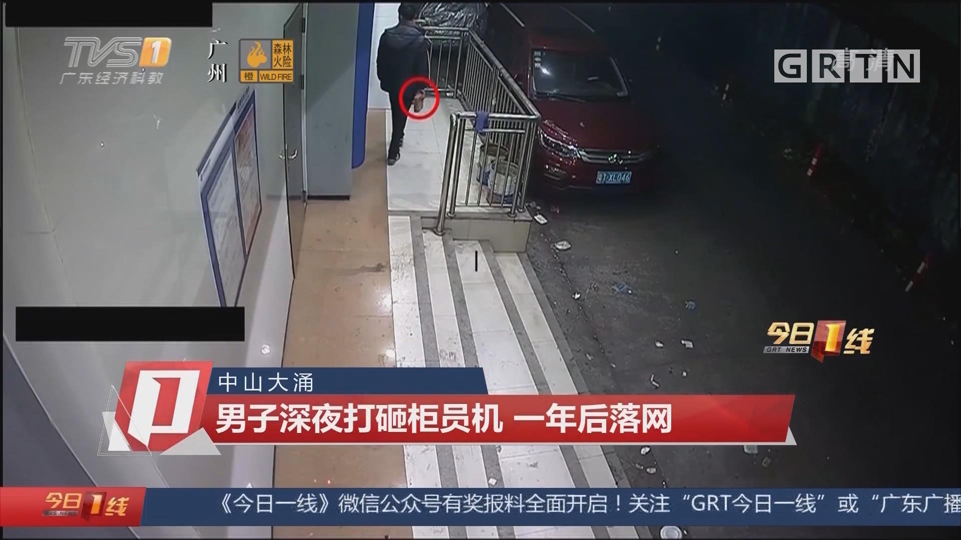 中山大涌:男子深夜打砸柜员机 一年后落网