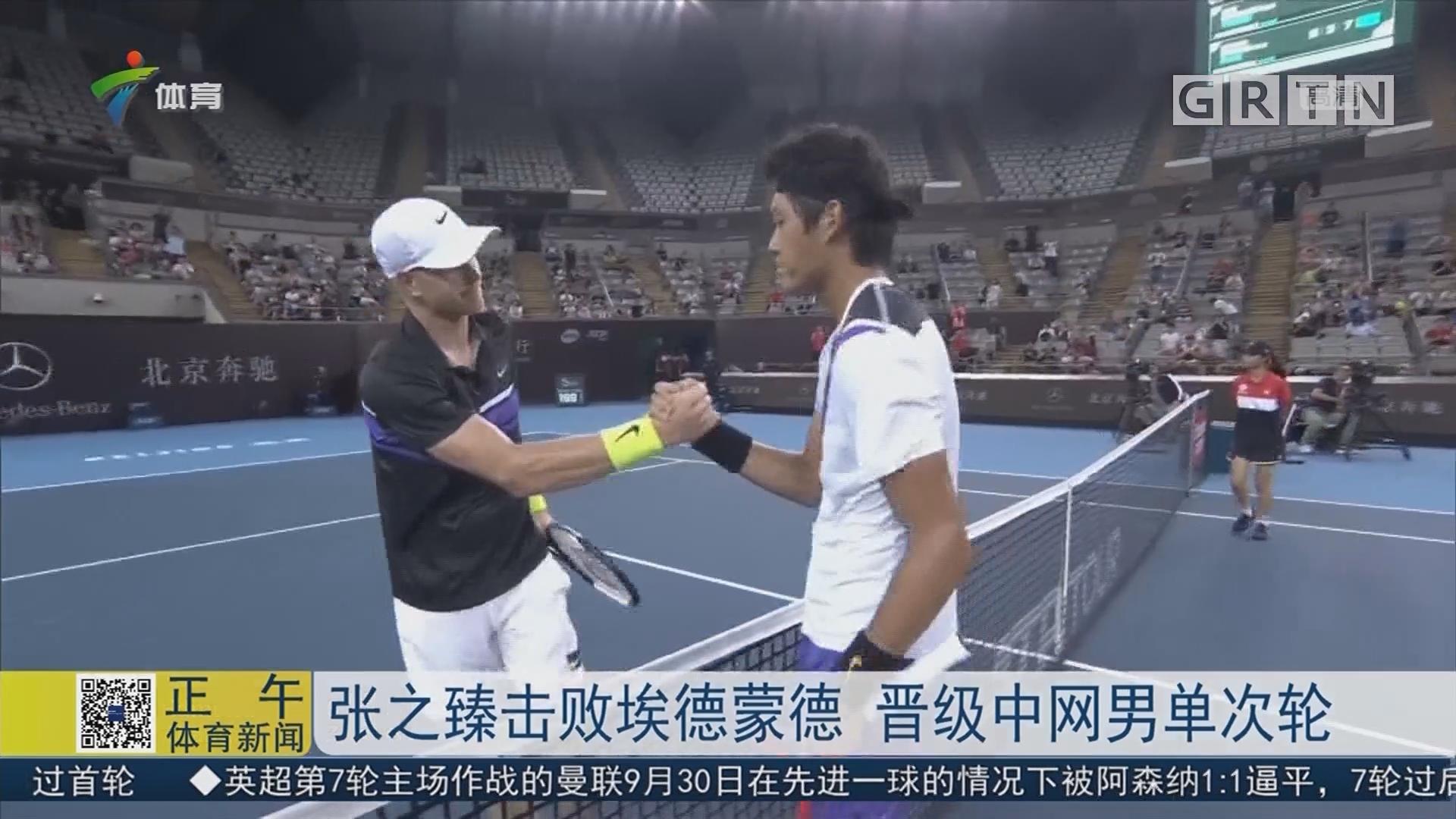 张之臻击败埃德蒙德 晋级中网男单次轮