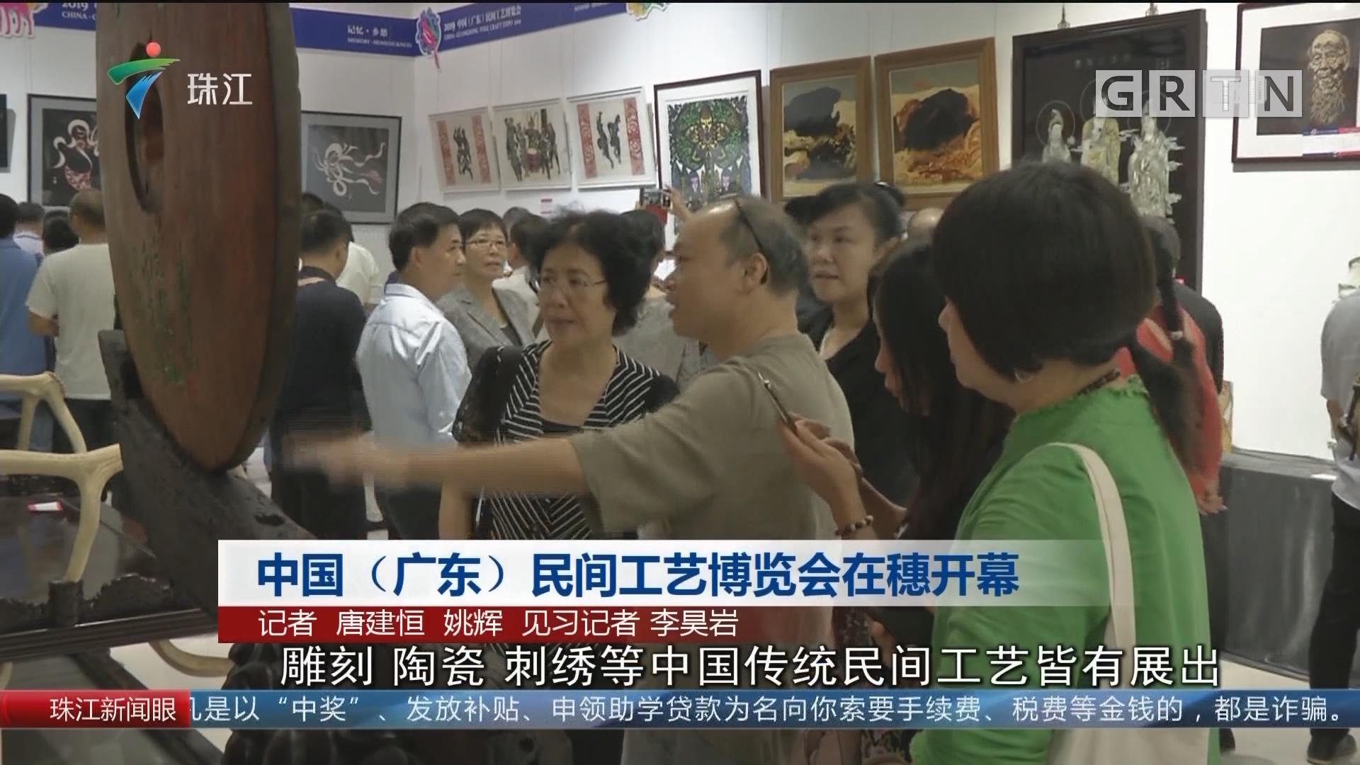 中国(广东)民间工艺博览会在穗开幕