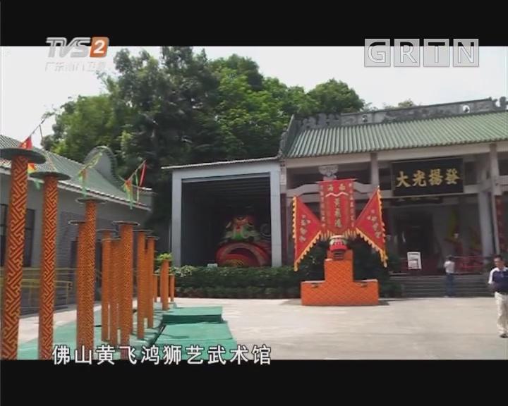 佛山黄飞鸿狮艺武术馆