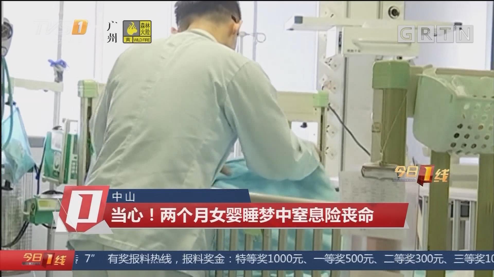 中山:当心!两个月女婴睡梦中窒息险丧命
