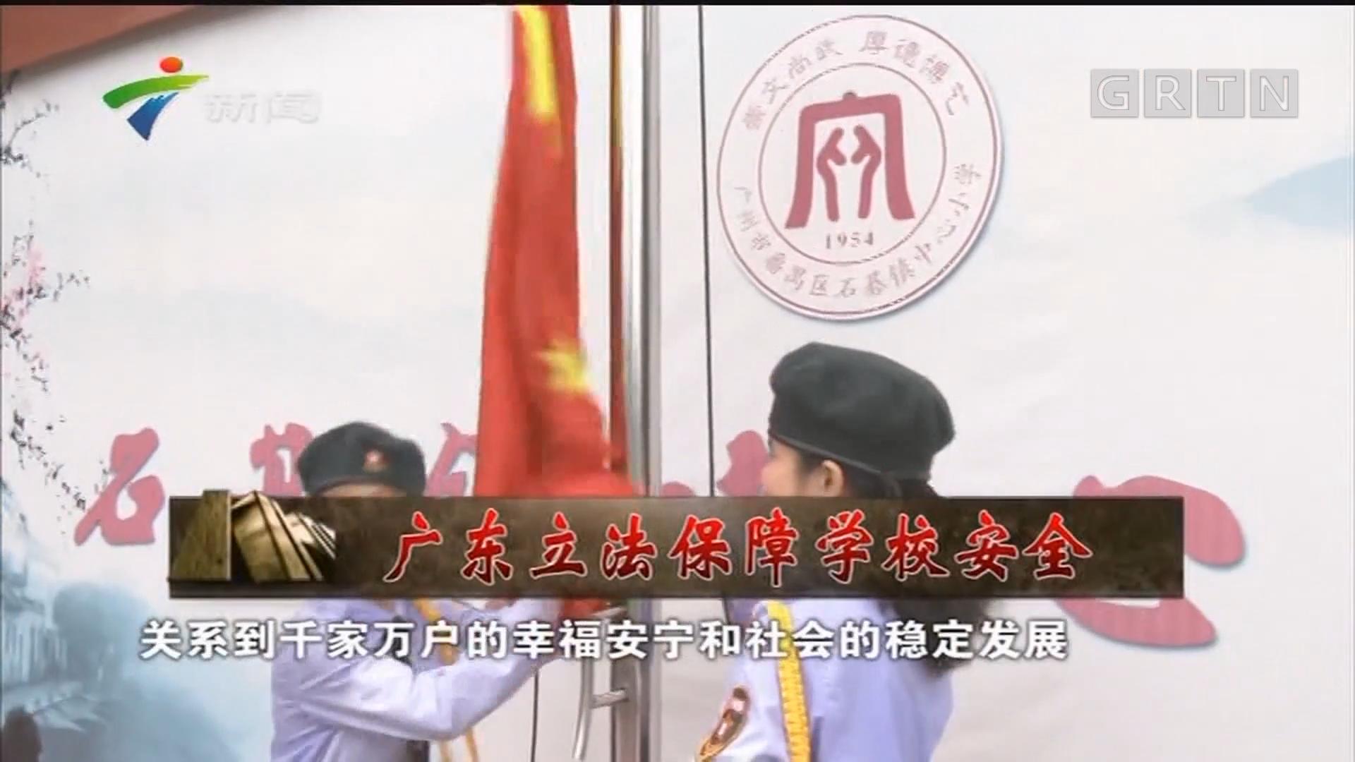 [HD][2019-10-26]人大代表:广东立法保障学校安全