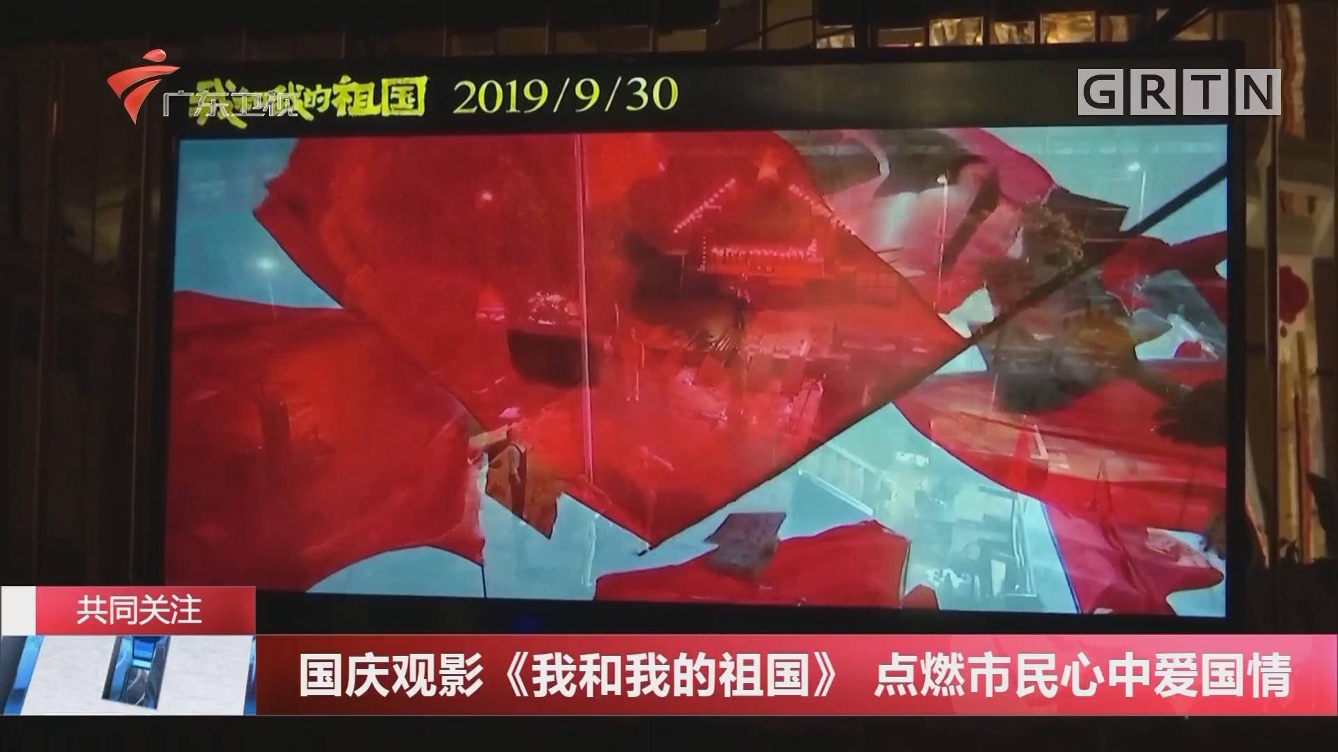 国庆观影《我和我的祖国》 点燃市民心中爱国情