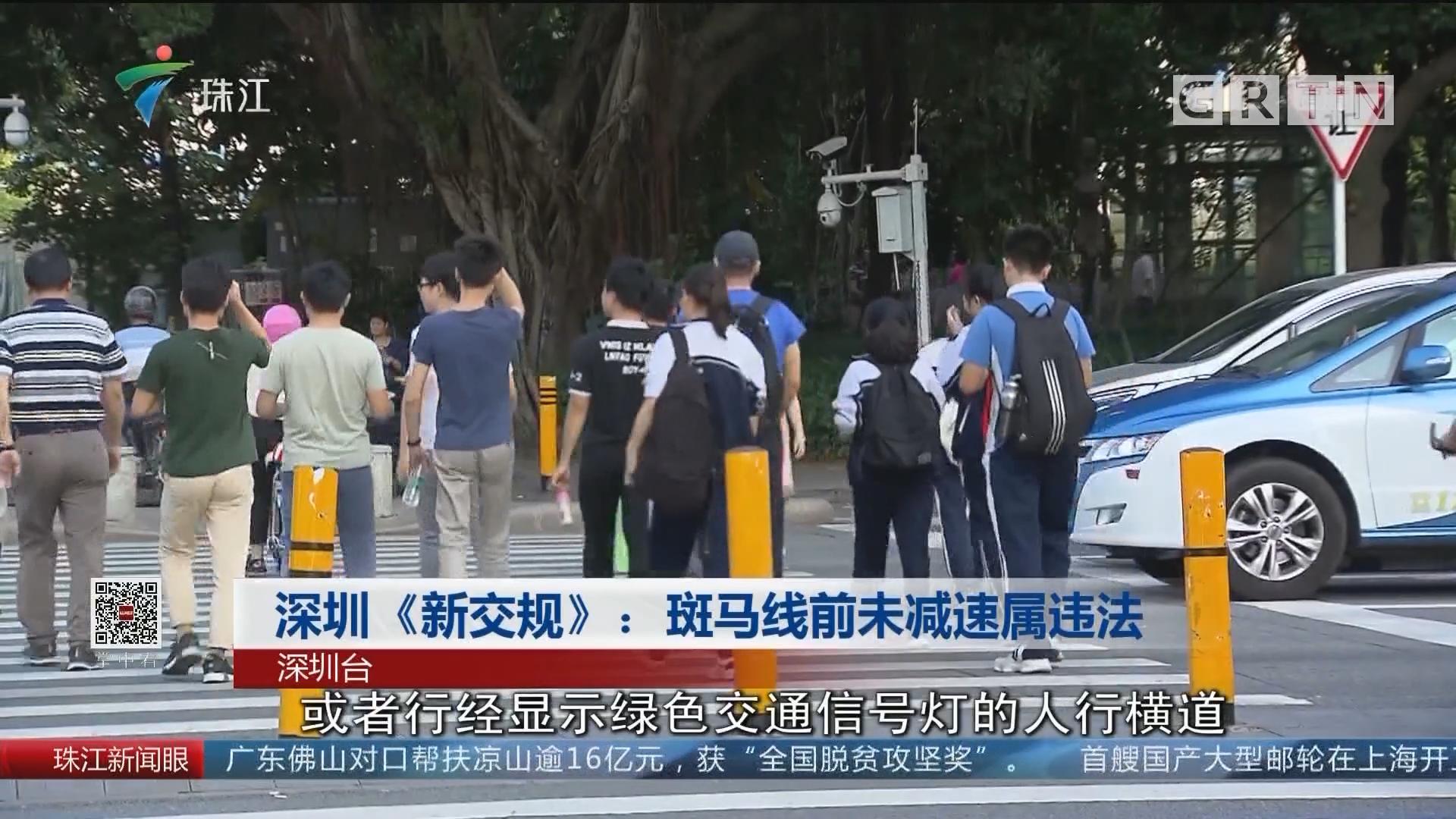 深圳《新交规》:斑马线前未减速属违法