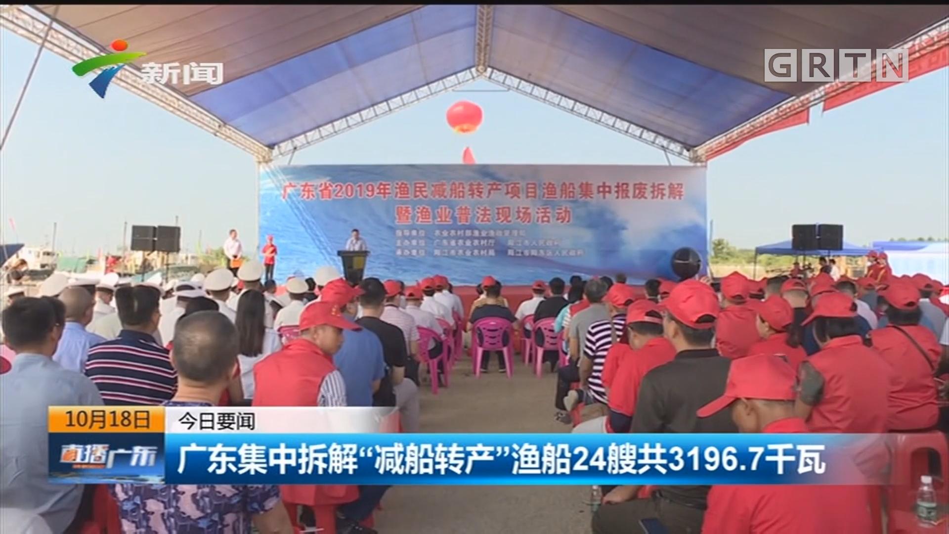 """广东集中拆解""""减船转产""""渔船24艘共3196.7千瓦"""