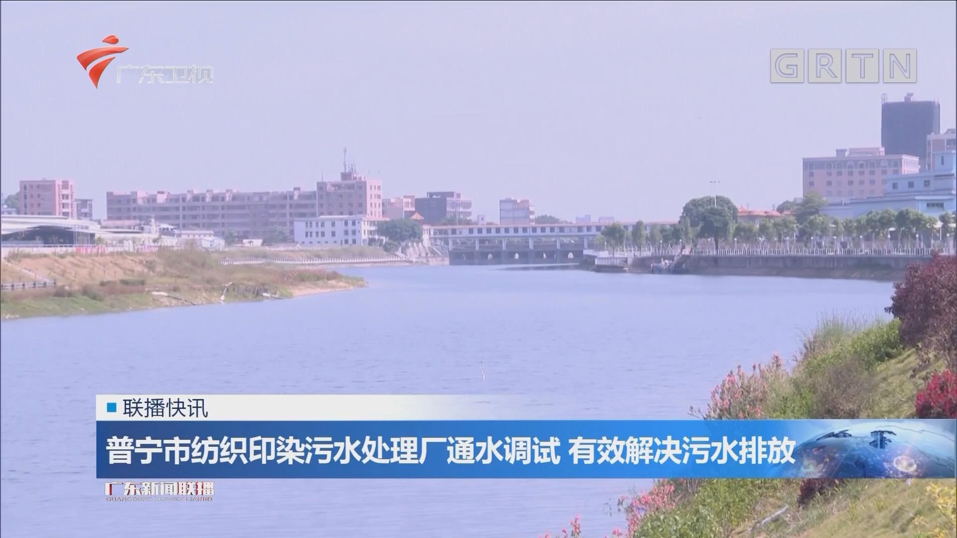 普宁市纺织印染污水处理厂通水调试 有效解决污水排放