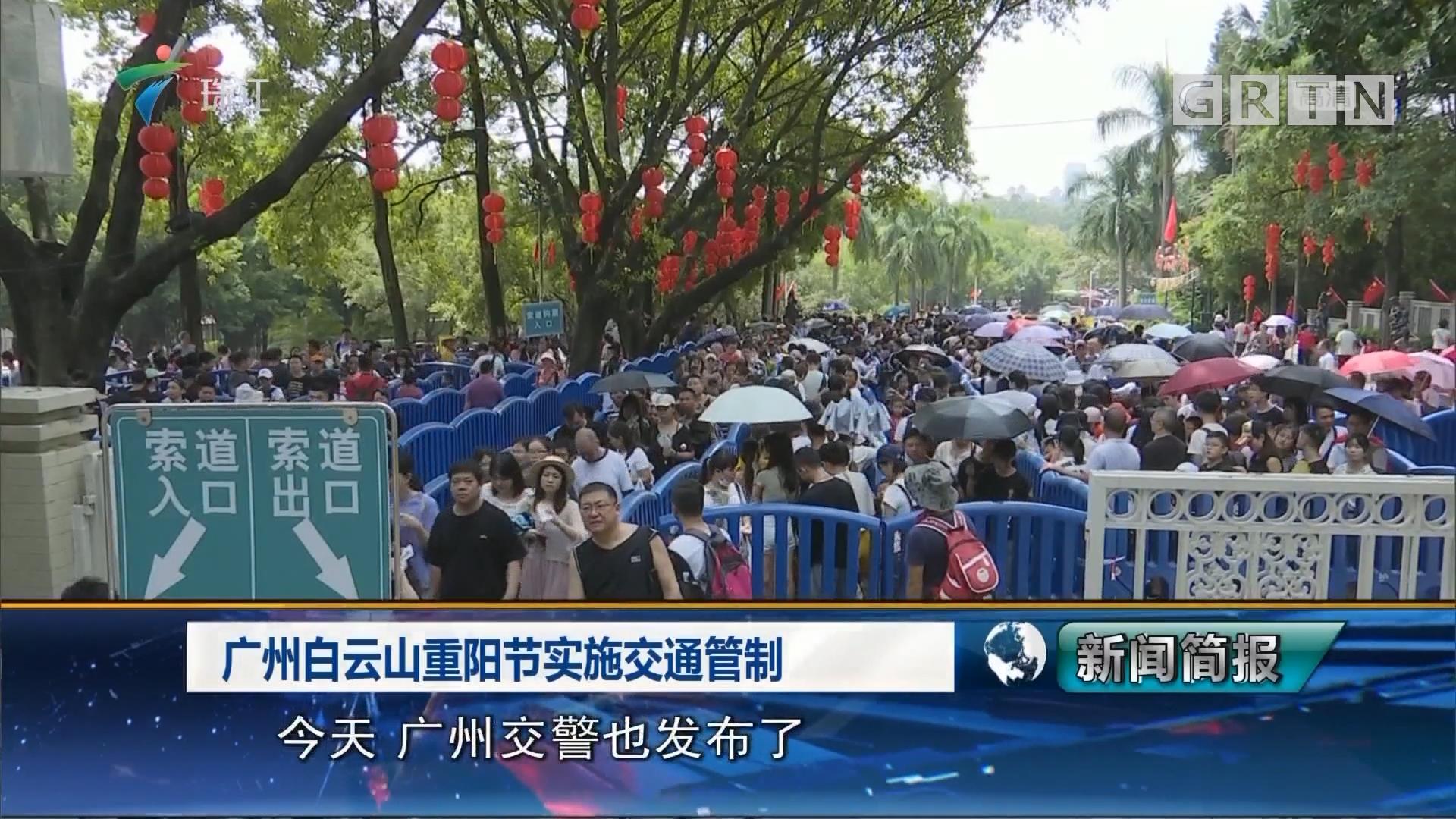廣州白云山重陽節實施交通管制
