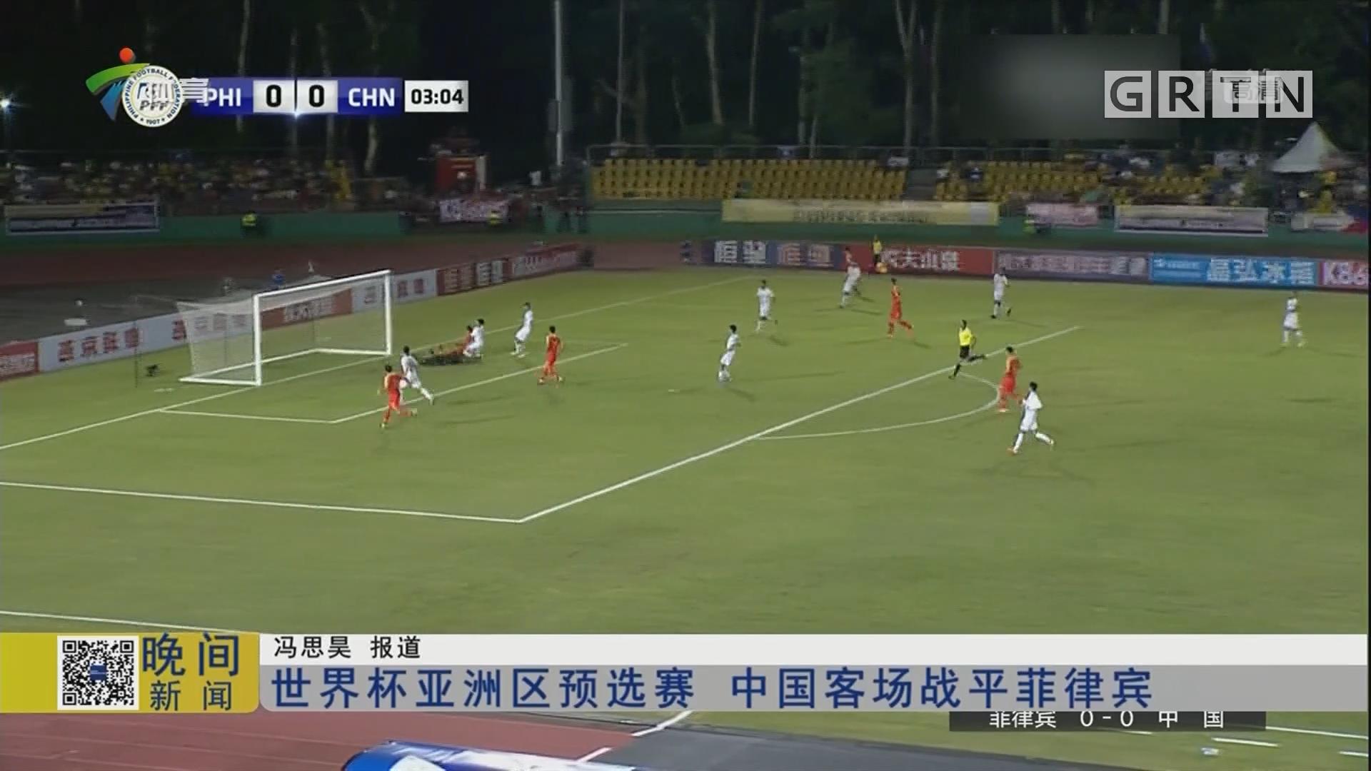 世界杯亞洲區預選賽中國客場戰平菲律賓