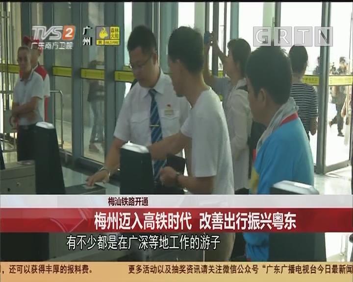 梅汕铁路开通:梅州迈入高铁时代 改善出行振兴粤东