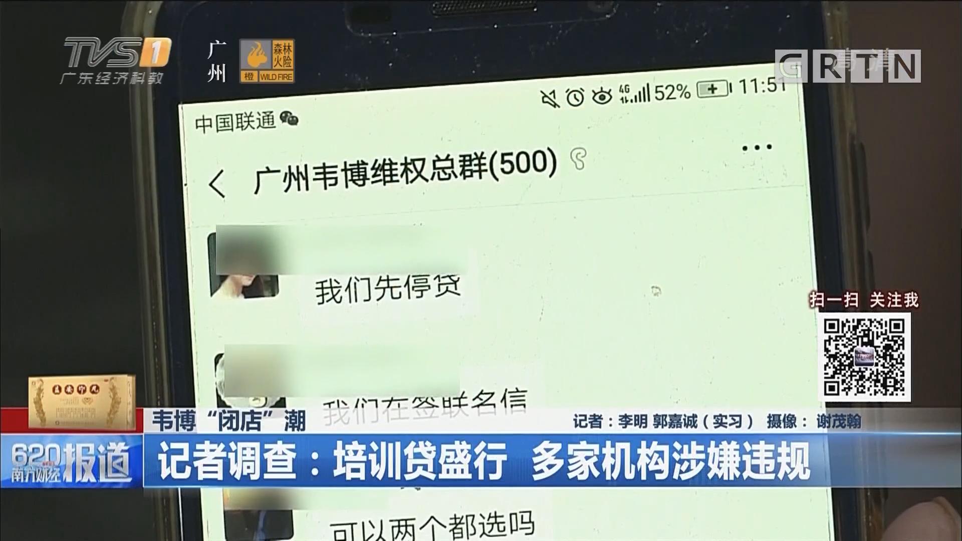 """韦博""""闭店""""潮 记者调查:培训贷盛行 多家机构涉嫌违规"""