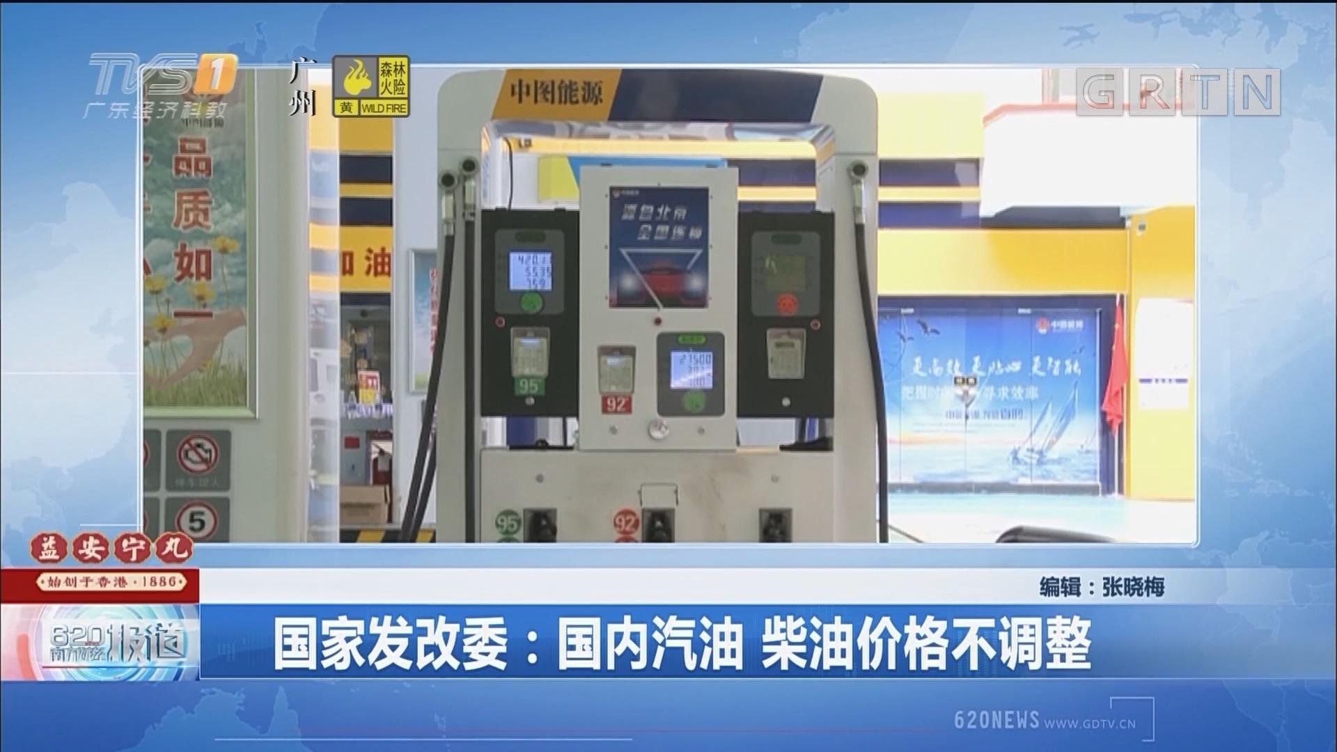 国家发改委:国内汽油 柴油价格不调整