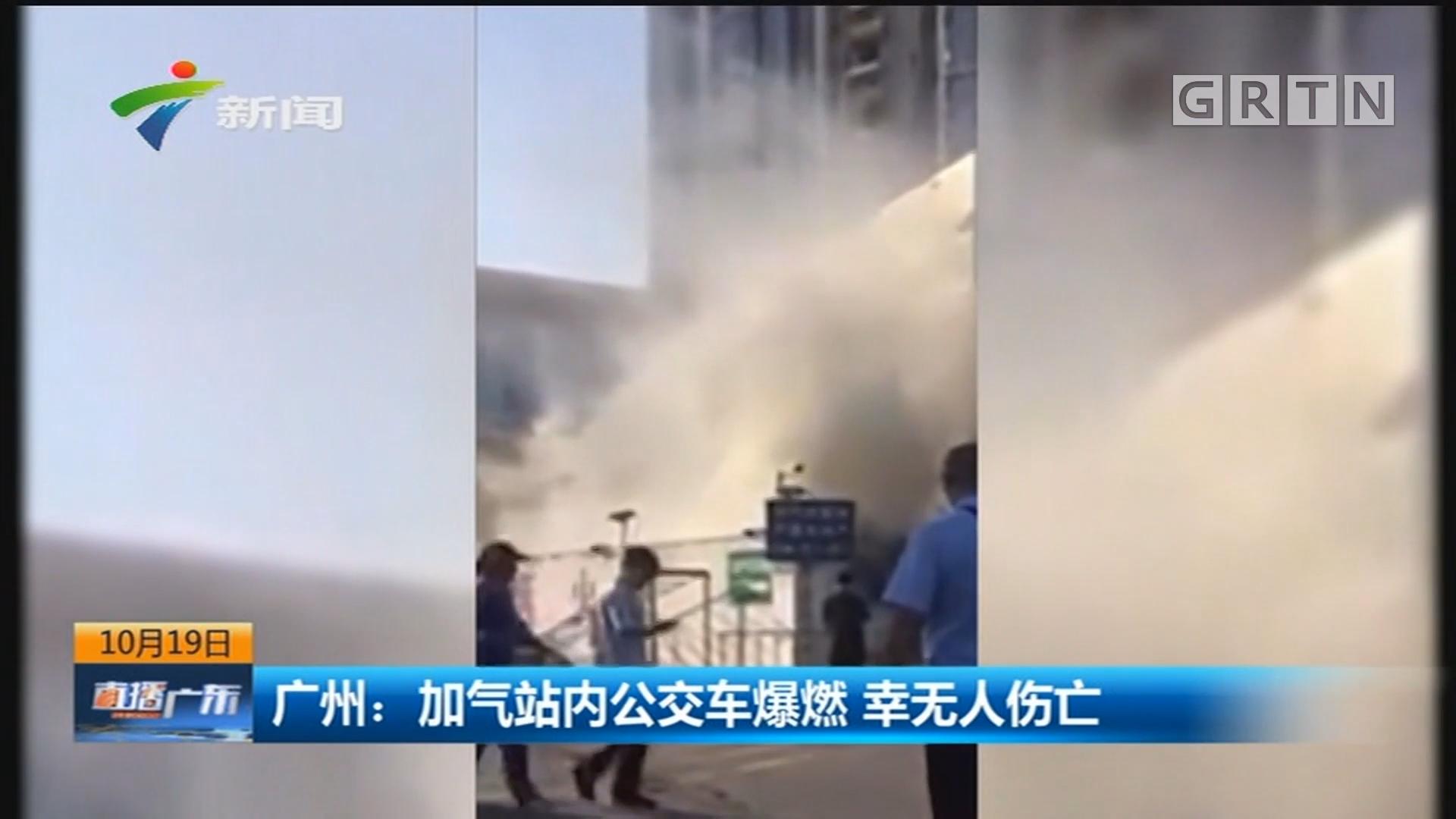 广州:加气站内公交车爆燃 幸无人伤亡