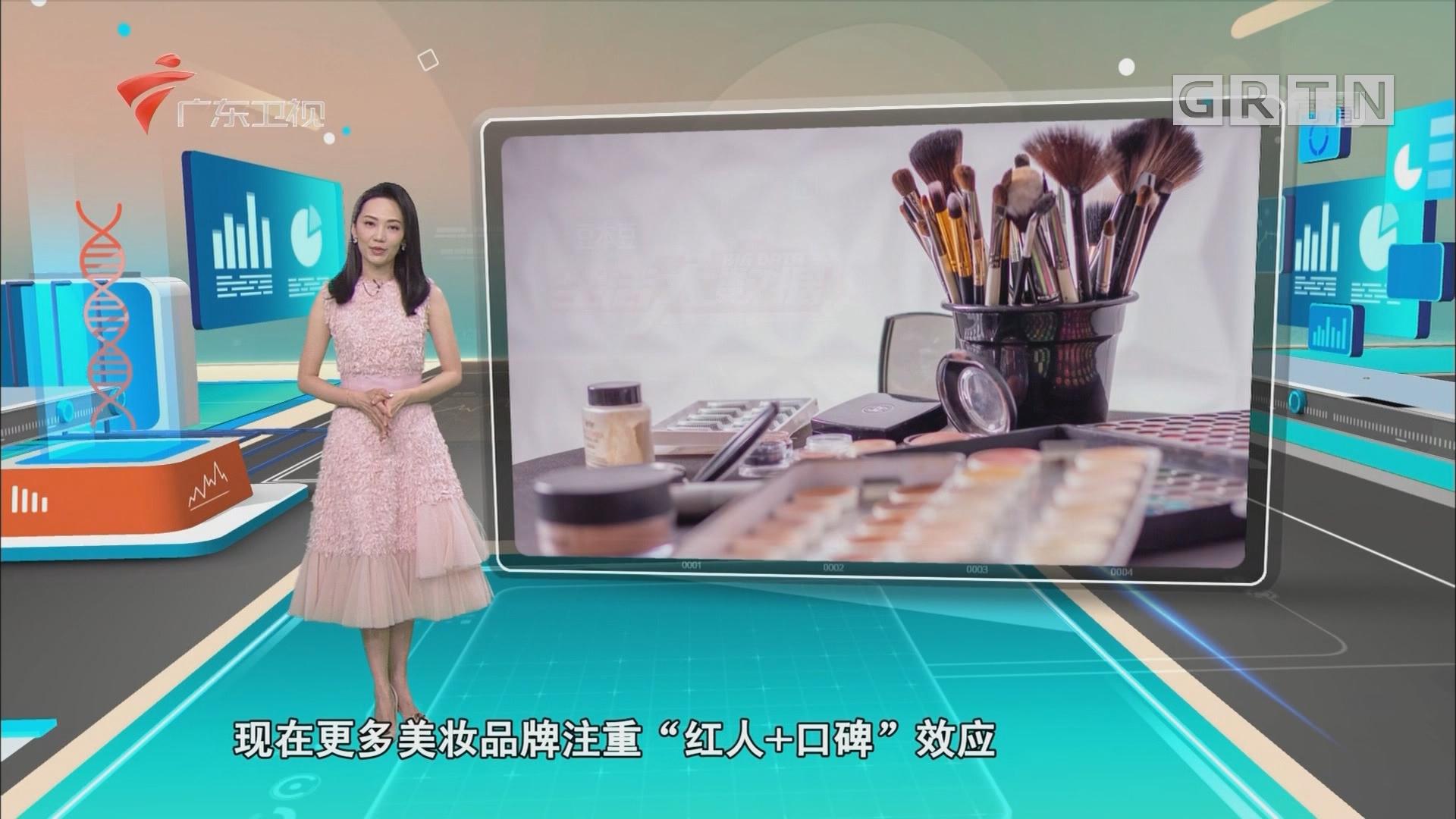 """更多美妆品牌注重""""红人+口碑""""效应"""