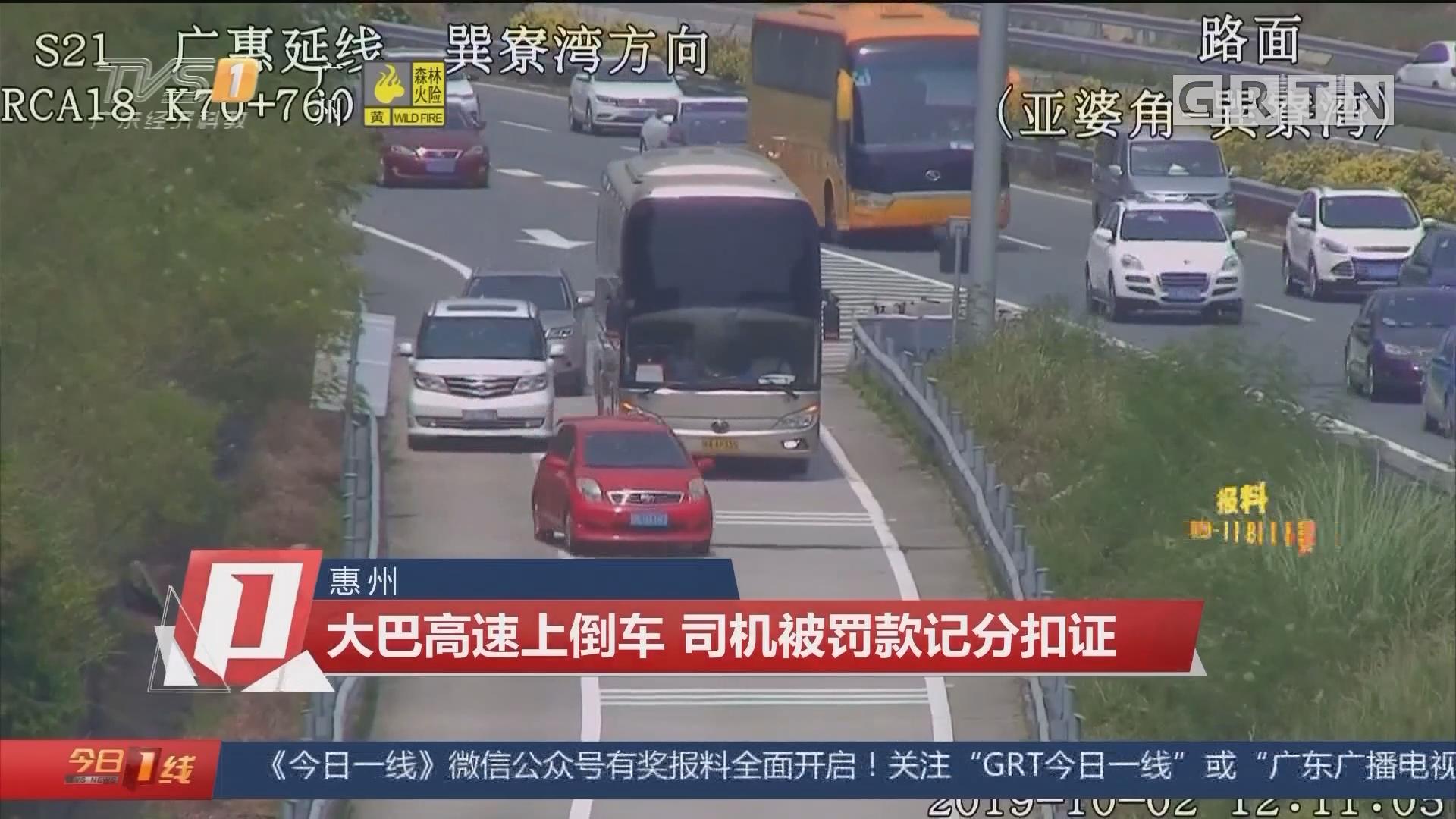 惠州:大巴高速上倒车 司机被罚款记分扣证