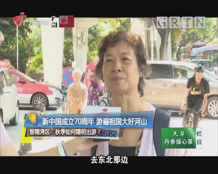 智精湾区:秋季如何精明出游?新中国成立70周年 游遍祖国大好河山