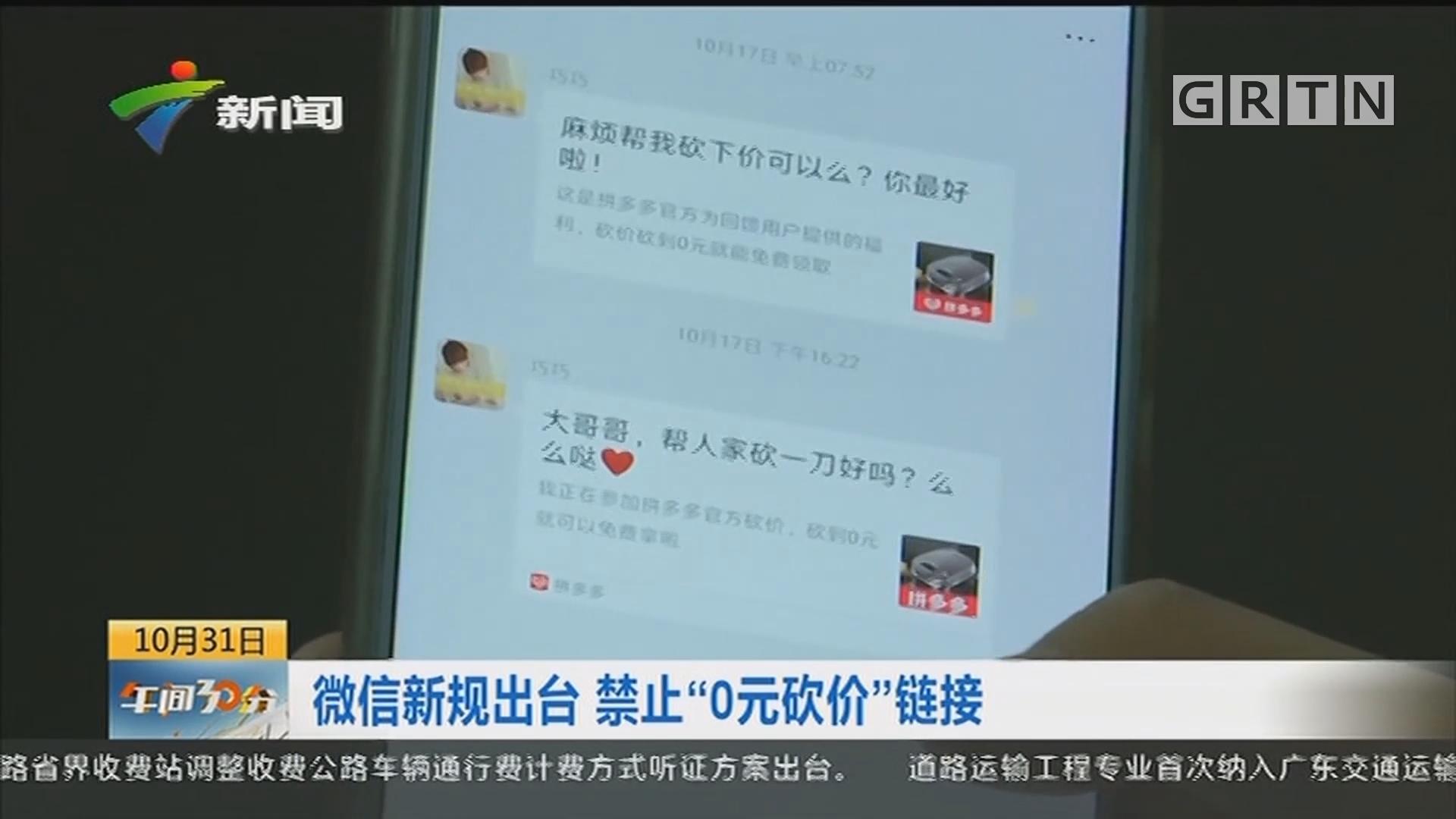 """微信新规出台 禁止""""0元砍价""""链接"""