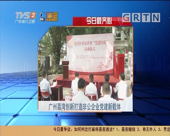 今日最齐心:广州荔湾创新打造非公企业党建新载体