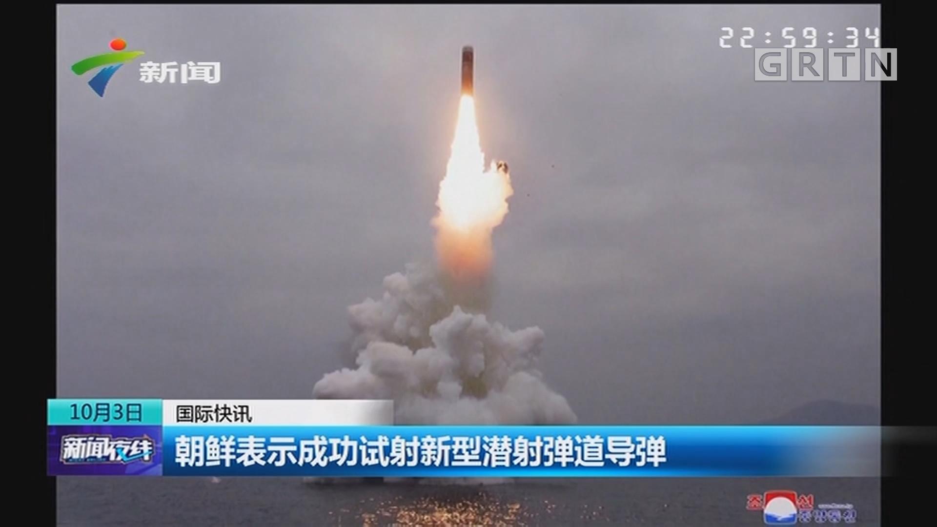 朝鲜表示成功试射新型潜射弹道导弹