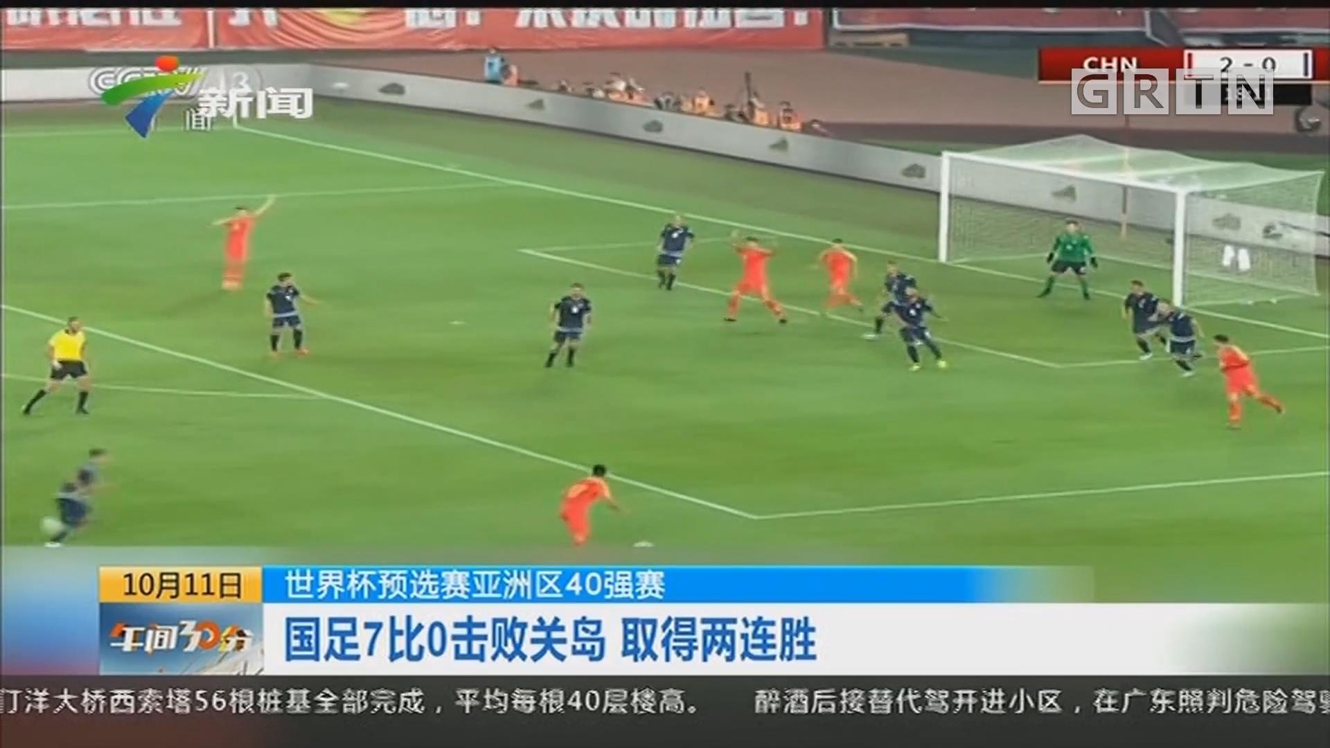 世界杯预选赛亚洲区40强赛:国足7比0击败关岛 取得两连胜