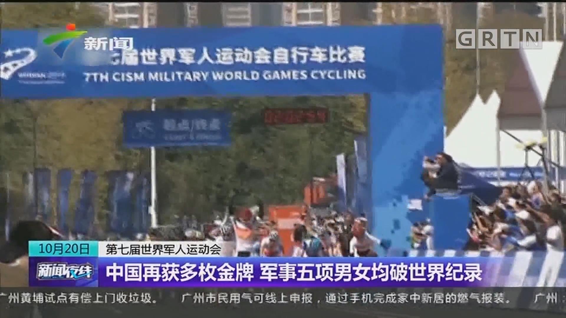 第七届世界军人运动会 中国再获多枚金牌 军事五项男女均破世界纪录
