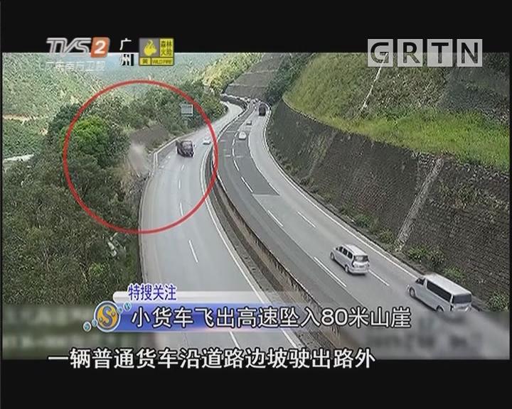 小货车飞出高速坠入80米山崖