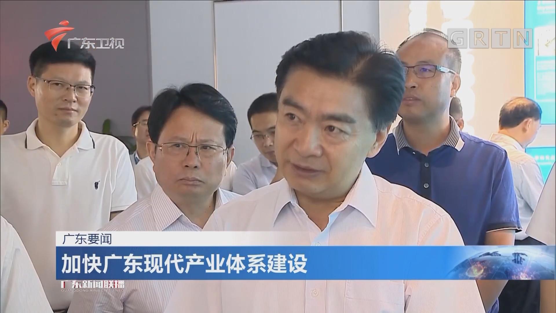 加快广东现代产业体系建设