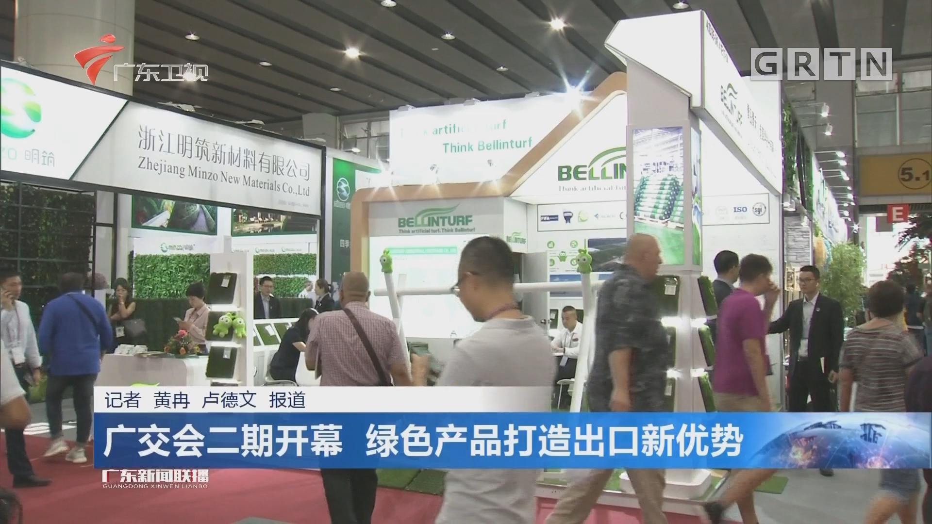 广交会二期开幕 绿色产品打造出口新优势