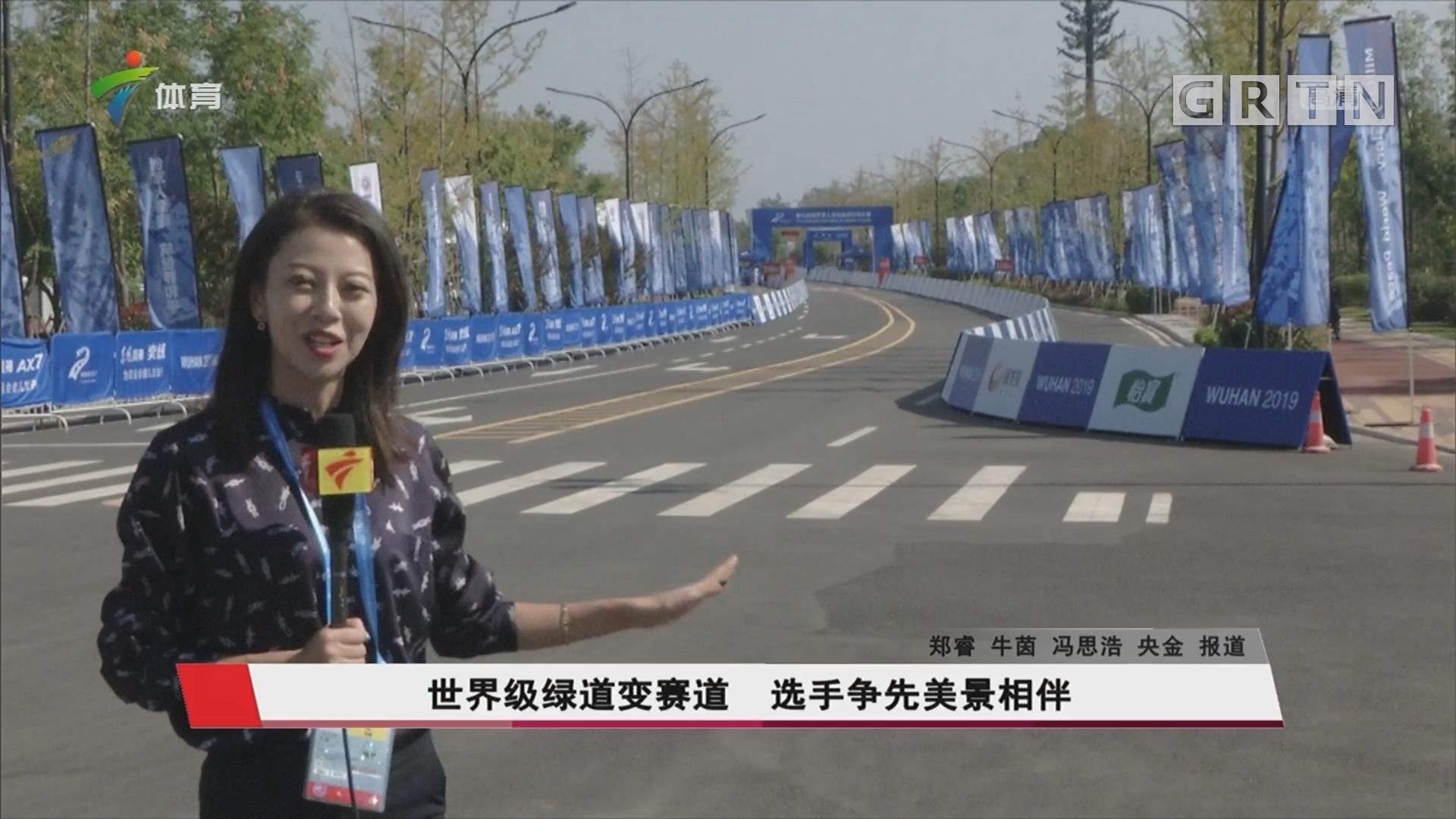 世界级绿道变赛道 选手争先美景相伴