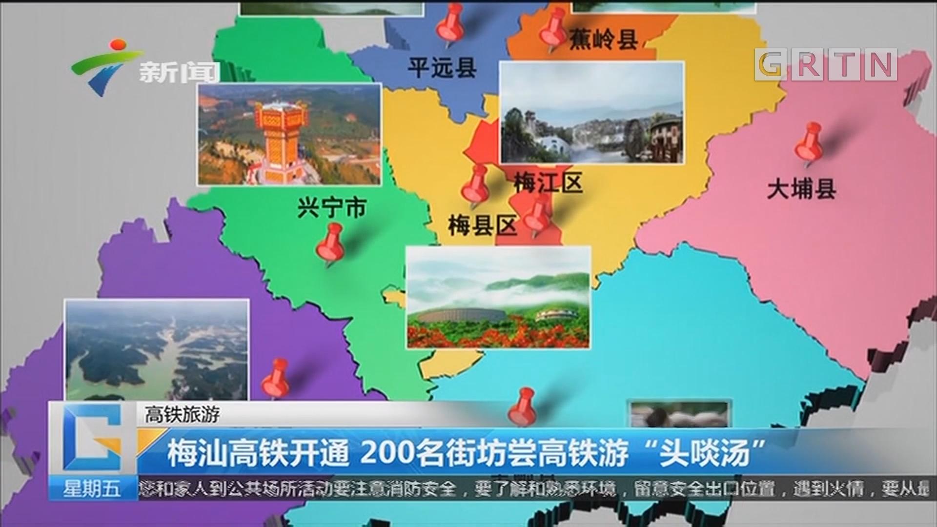"""高铁旅游:梅汕高铁开通 200名街坊尝高铁游""""头啖汤"""""""