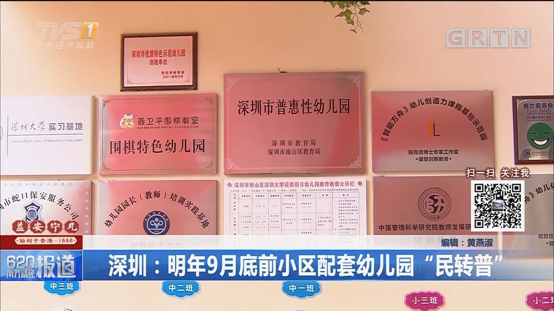 """深圳:明年9月底前小区配套幼儿园""""民转普"""""""