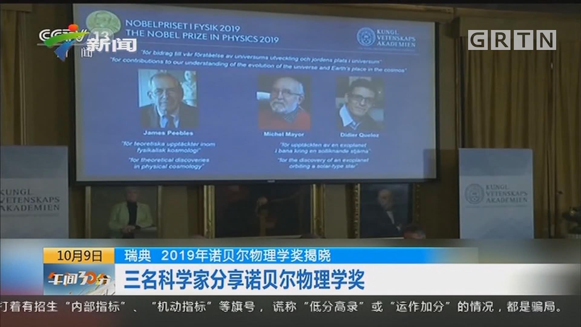 瑞典 2019年诺贝尔物理学奖揭晓:三名科学家分享诺贝尔物理学奖