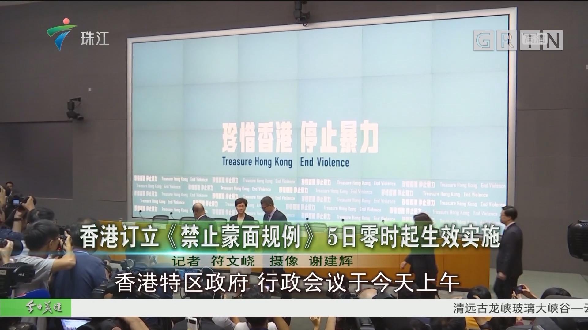 香港订立《禁止蒙面规例》 5日零时起生效实施