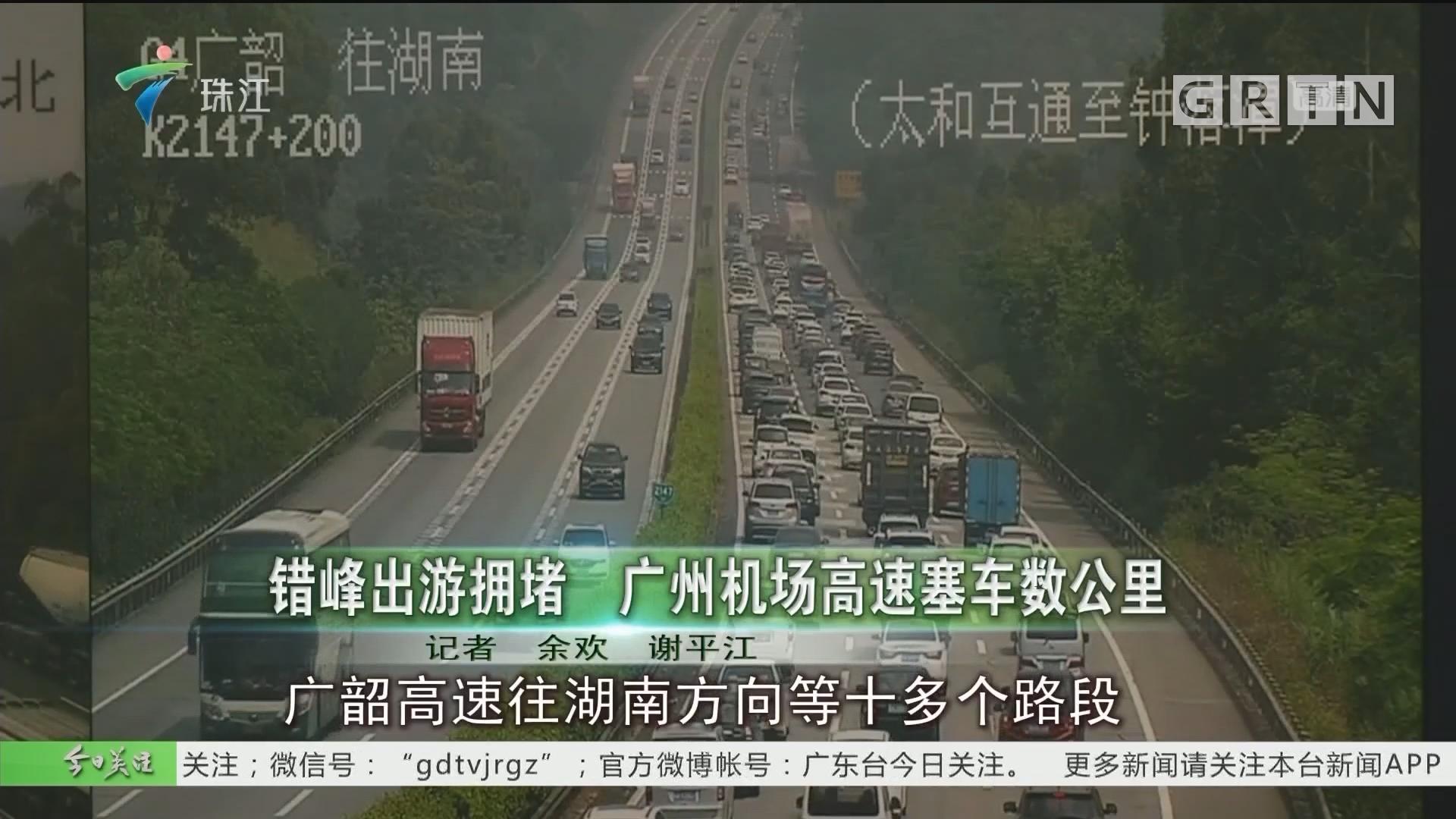 错峰出游拥堵 广州机场高速塞车数公里