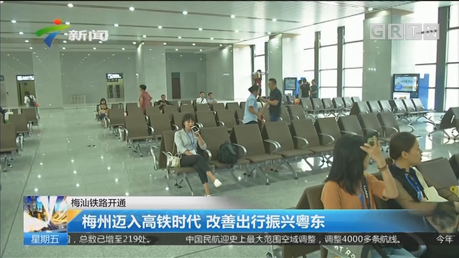 梅汕铁路开通 梅州迈入高铁时代 改善出行振兴粤东