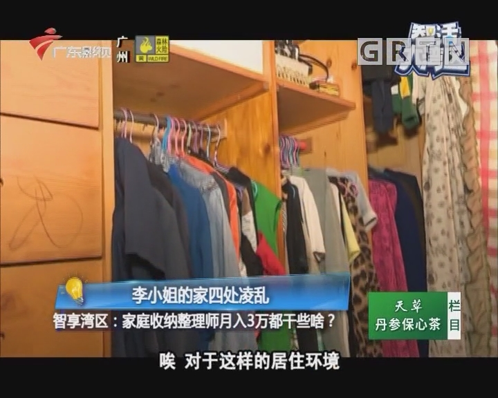 智享湾区:李小姐的家四处凌乱