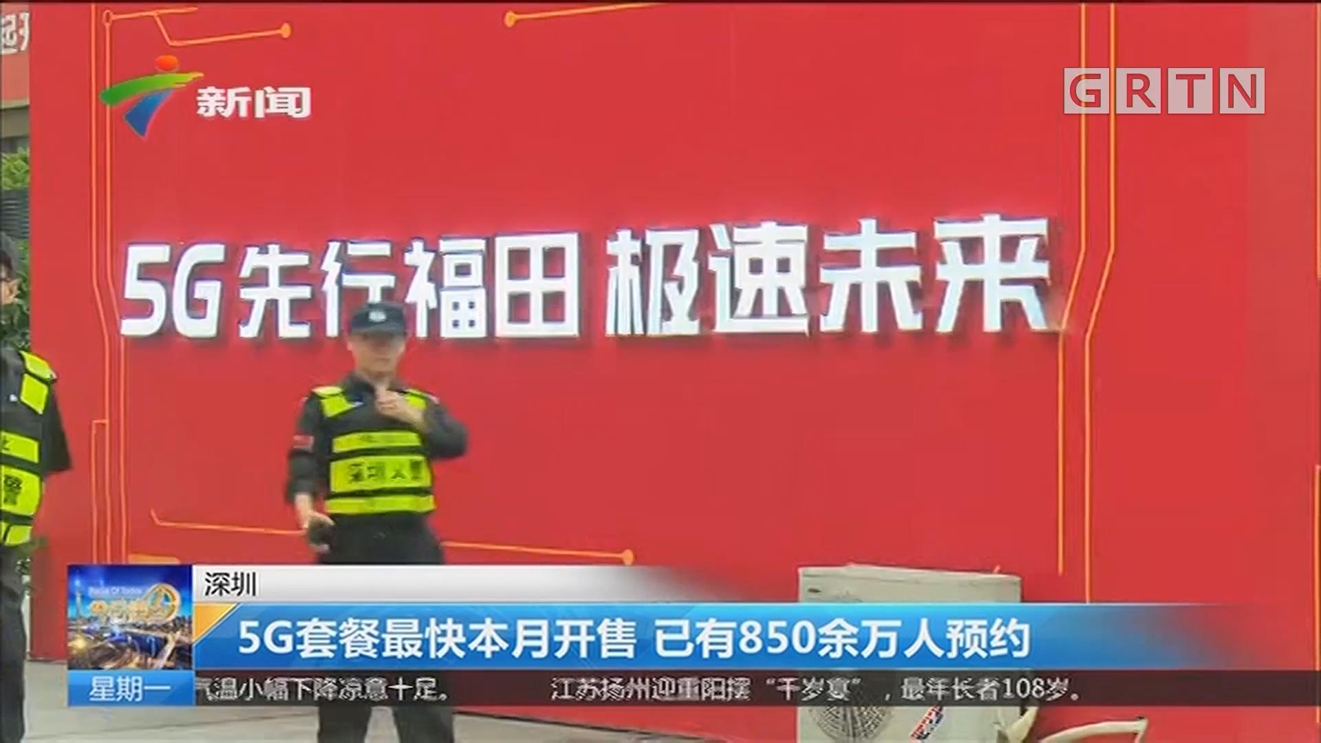 深圳:5G套餐最快本月开售 已有850余万人预约