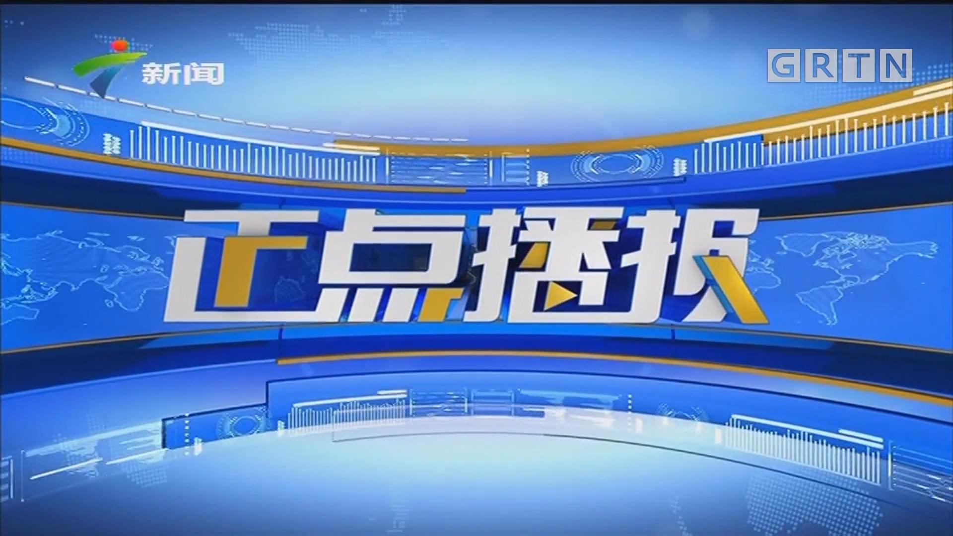 [HD][2019-10-07]正点播报:九九重阳:国家将出台措施推进健康老龄化