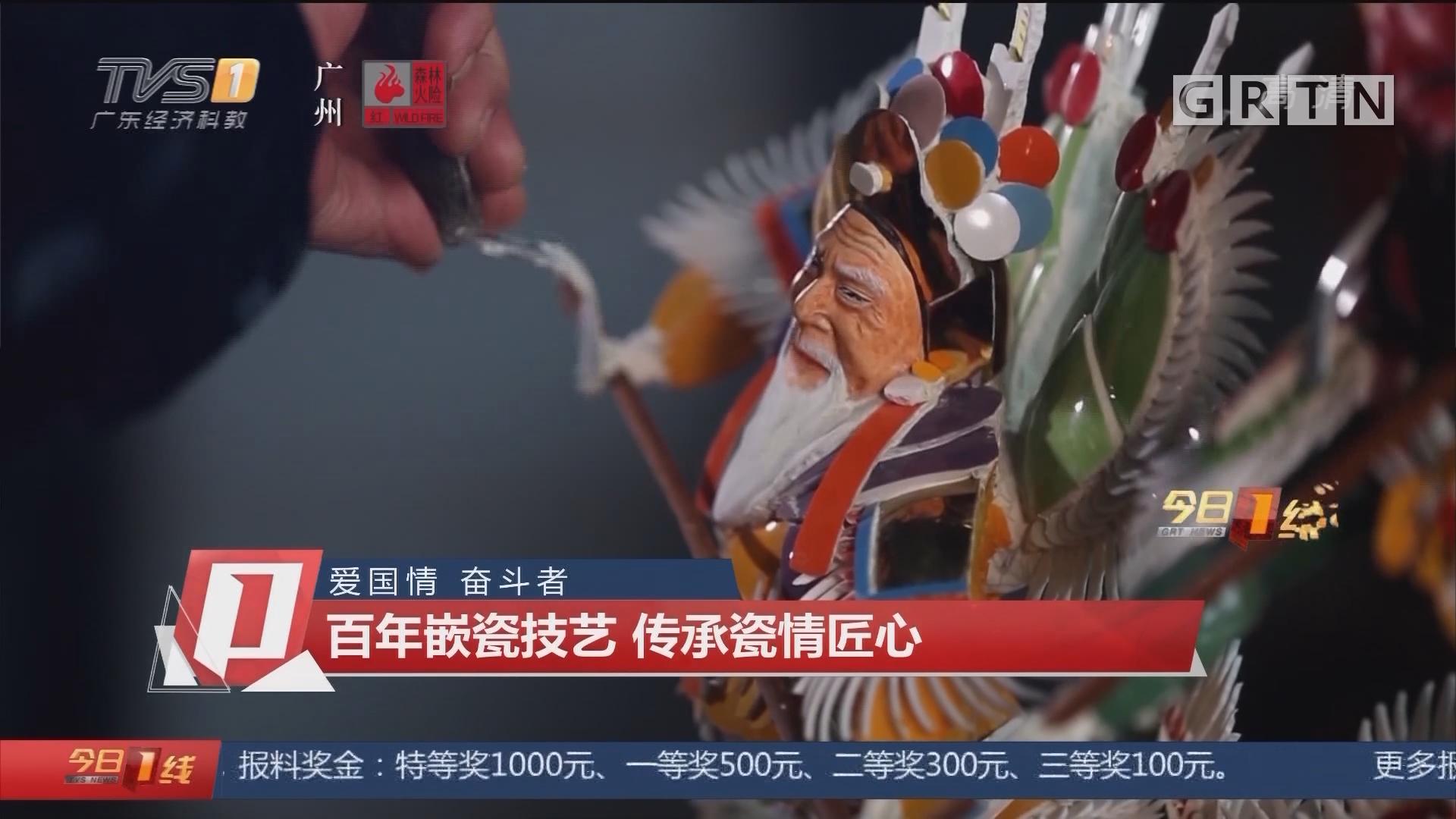 爱国情 奋斗者:百年嵌瓷技艺 传承瓷情匠心