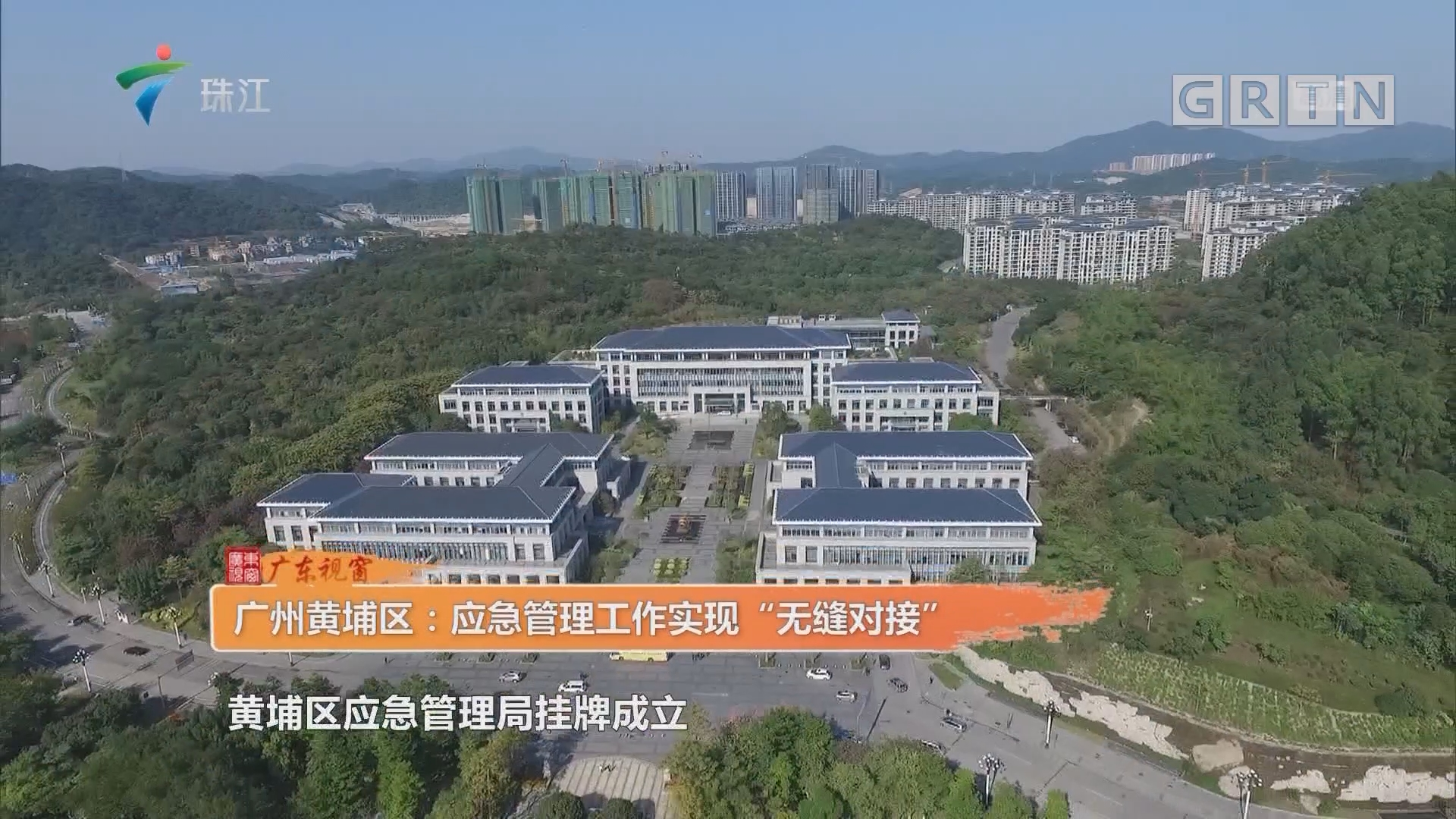 """广州黄埔区:应急管理工作实现 """"无缝对接"""""""