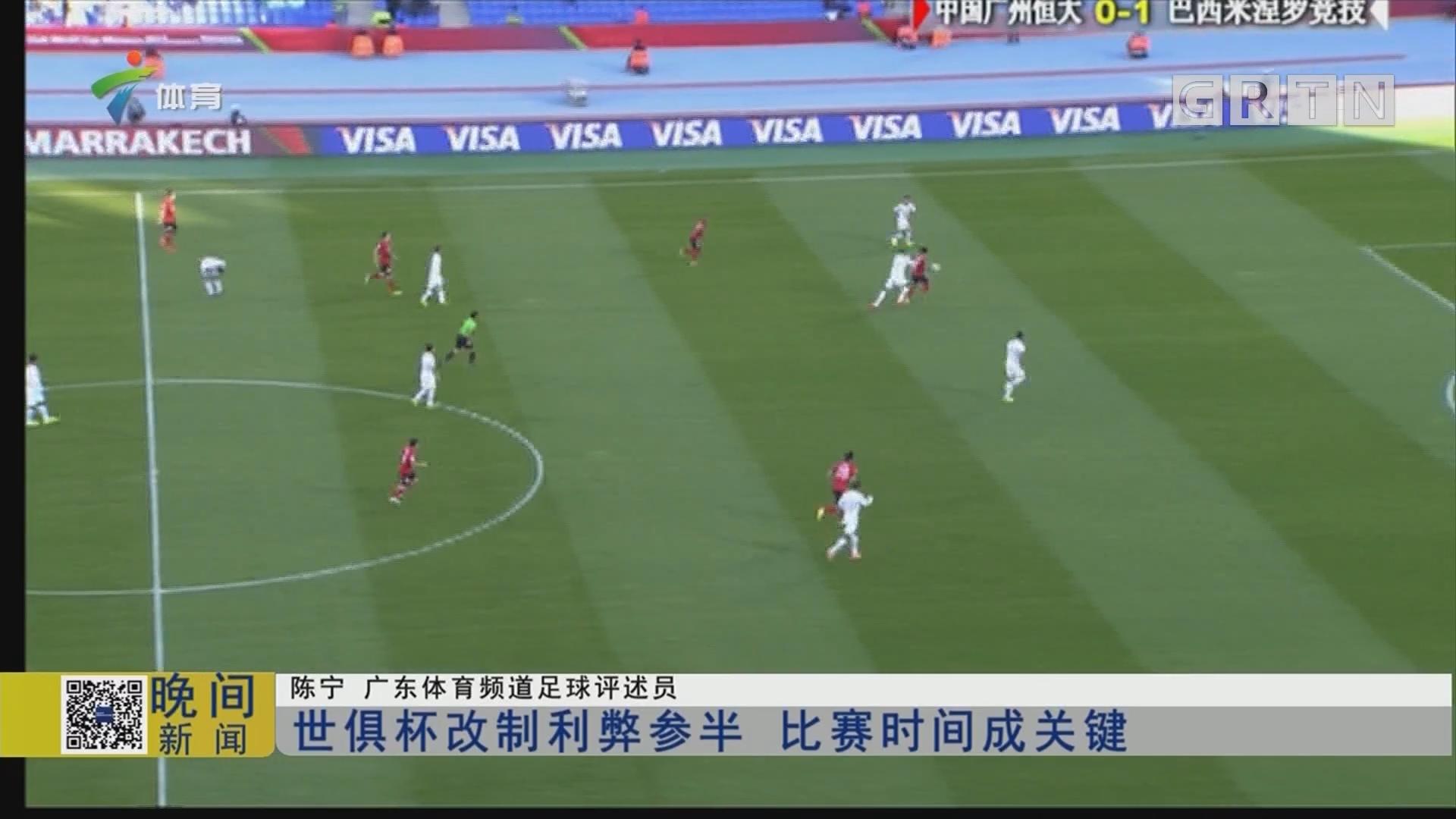 世俱杯改制利弊參半 比賽時間成關鍵