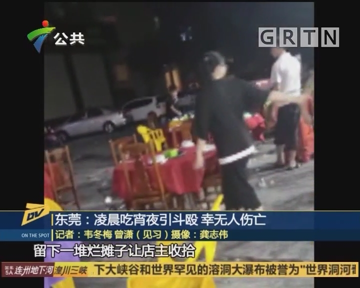 (DV现场)东莞:凌晨吃宵夜引斗殴 幸无人伤亡