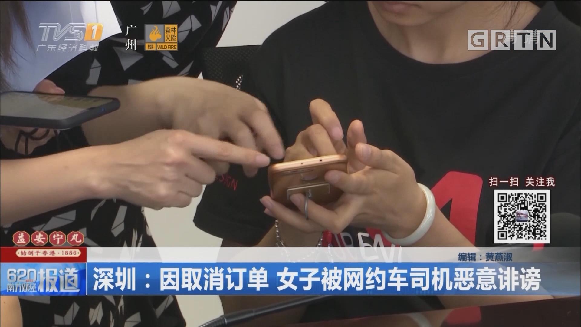 深圳:因取消订单 女子被网约车司机恶意诽谤