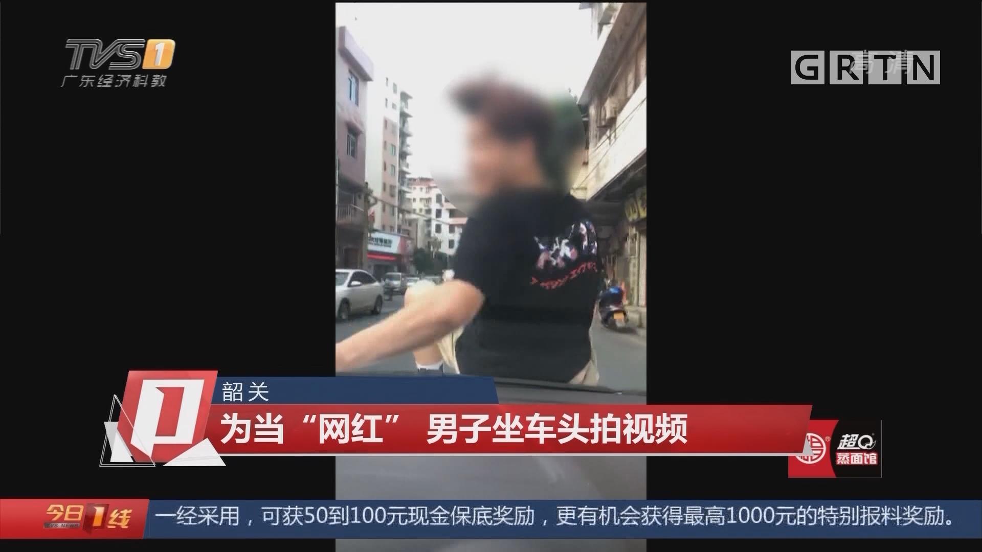"""韶关:为当""""网红"""" 男子坐车头拍视频"""