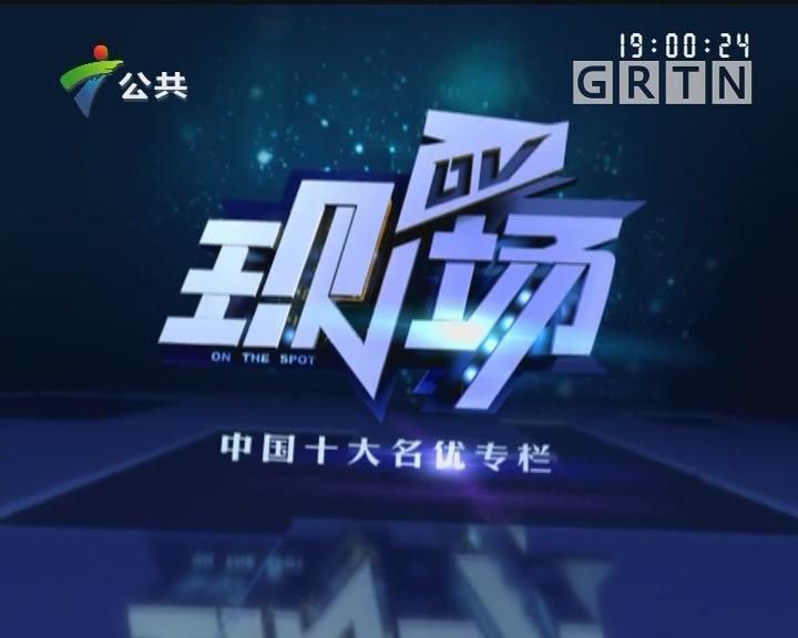[2019-10-15]DV现场:肇庆:小车落水6人被困 热心群众跳水救人